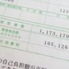 【第9回】今月の保健診療一部負担金請求書(高額療養資金貸付用)